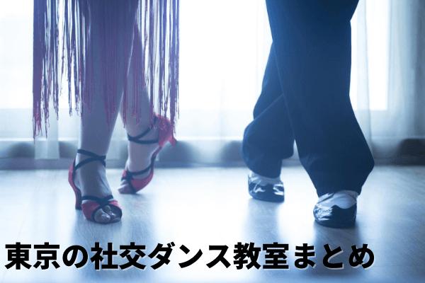 東京の社交ダンス教室まとめ