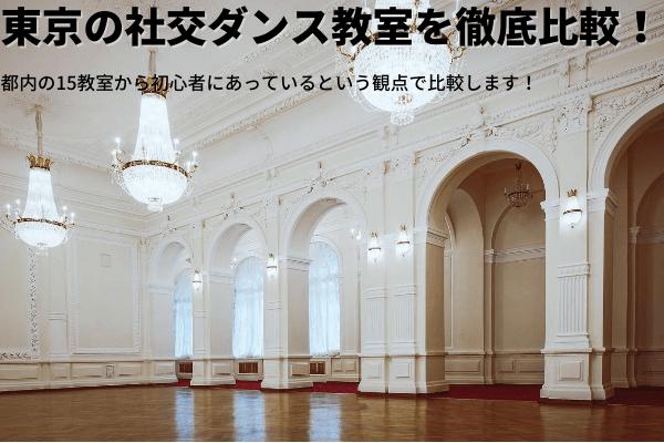 東京の社交ダンス教室を徹底比較