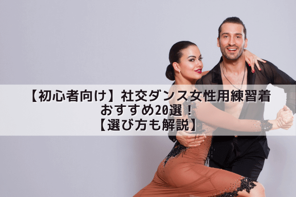 【初心者向け】社交ダンス女性用練習着おすすめ20選!選び方も解説
