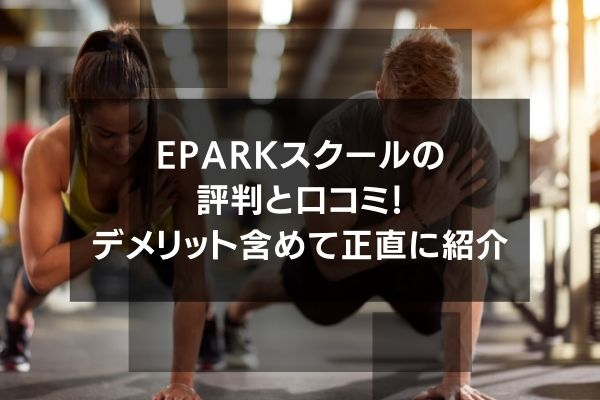 EPARKスクールの評判と口コミ!デメリット含めて正直に紹介