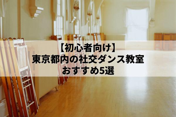 【初心者向け】東京都内の社交ダンス教室のおすすめ5選