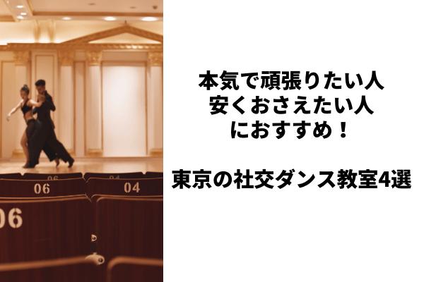 【本気で頑張りたい人&安くおさえたい人におすすめ!】テーマ別東京の社交ダンス教室4選