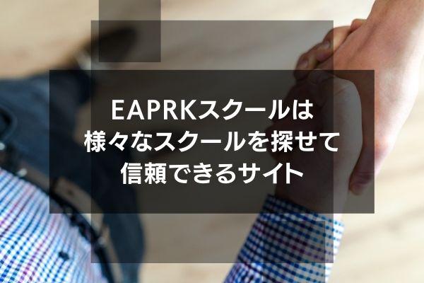EPARKスクールは様々なスクールを探せて信頼できるサイト