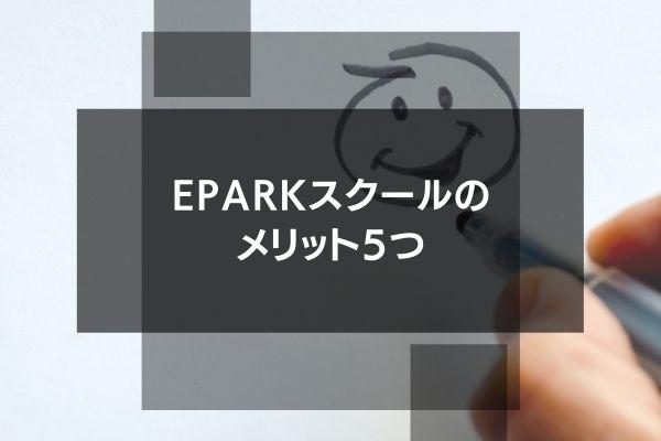 EPARKスクールのメリット5つ