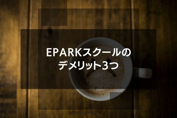 EPARKスクールのデメリット3つ