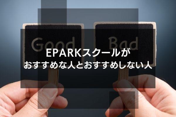 EPARKスクールがおすすめな人とおすすめしない人