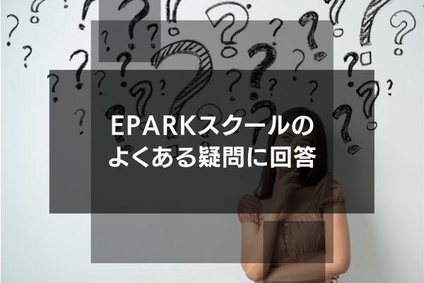 EPARKスクールのよくある疑問に回答