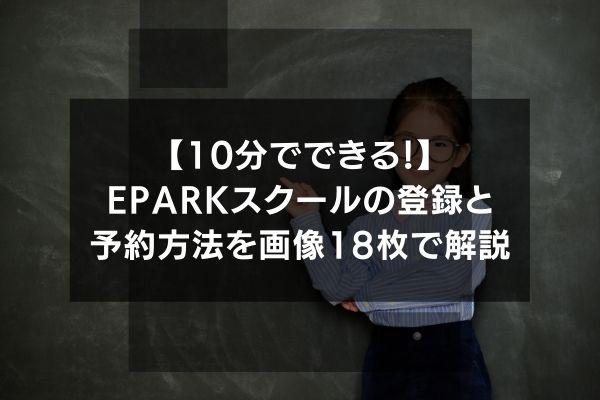 【全部で10分!】EPARKスクールの登録と予約方法を画像18枚で解説