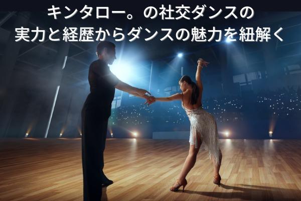 キンタロー。の社交ダンスの実力と経歴からダンスの魅力を紐解く
