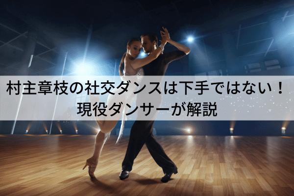 村主章枝の社交ダンスは下手ではない!現役ダンサーが解説