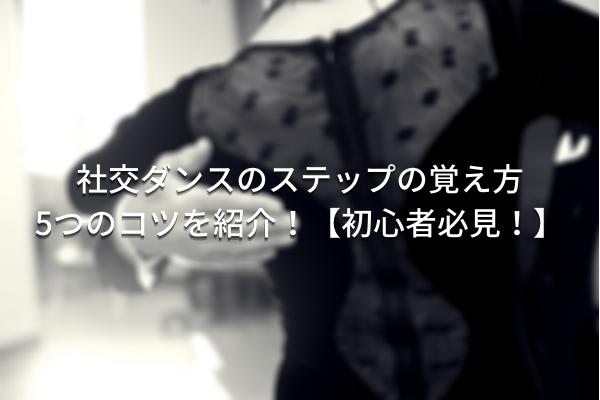 社交ダンスのステップの覚え方5つのコツを紹介!【初心者必見!】