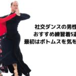 社交ダンス男性用まとめ