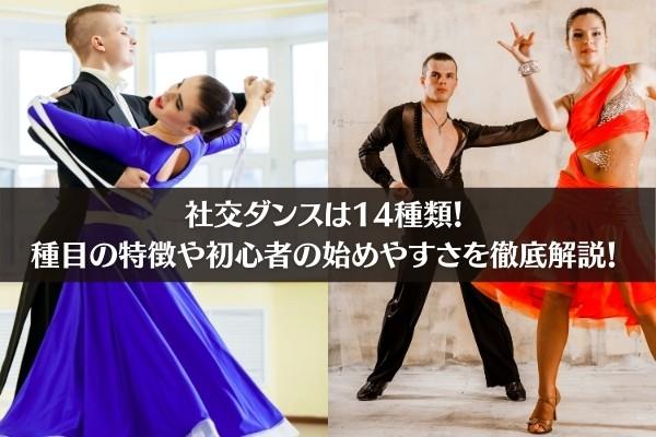社交ダンスは14種類!種目の特徴や初心者の始めやすさを徹底解説!