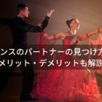 社交ダンスパートナー探し方