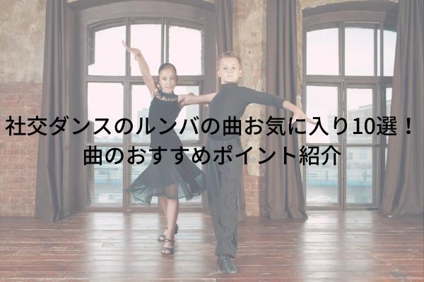 社交ダンスのルンバの曲お気に入り10選!曲のおすすめポイント紹介