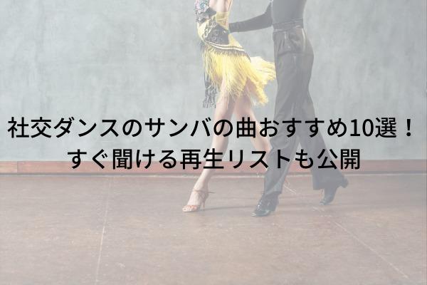 社交ダンスのサンバの曲おすすめ10選!すぐ聞ける再生リストも公開