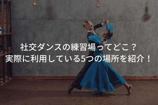 社交ダンスの練習場ってどこ?実際に利用している5つの場所を紹介!