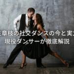 村主章枝の社交ダンスの今と実力を現役ダンサーが解説します