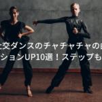 社交ダンスのチャチャチャの曲テンションUP10選!ステップも解説