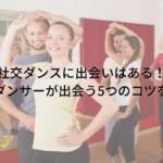 社交ダンスに出会いはある!現役ダンサーが出会う5つのコツを紹介