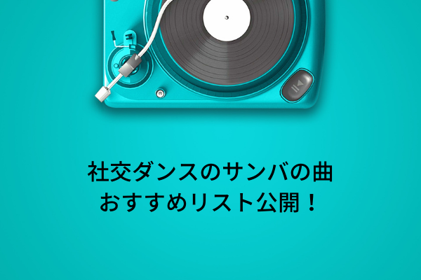 社交ダンスのサンバの曲おすすめリスト公開!