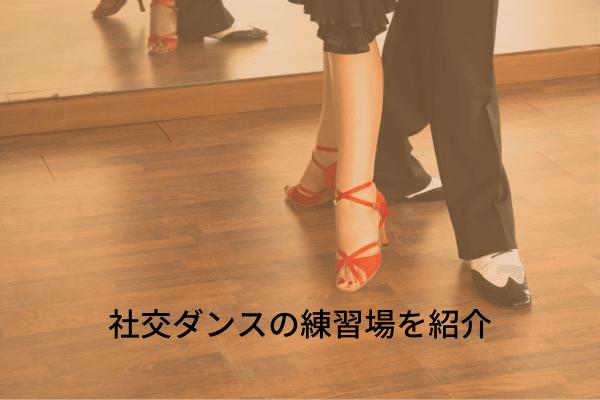 社交ダンスの練習場を紹介