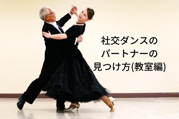 社交ダンスのパートナーの見つけ方(教室編)
