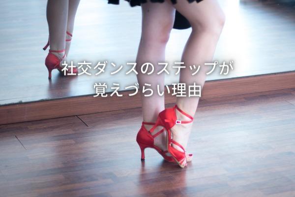 社交ダンスのステップが覚えづらい理由