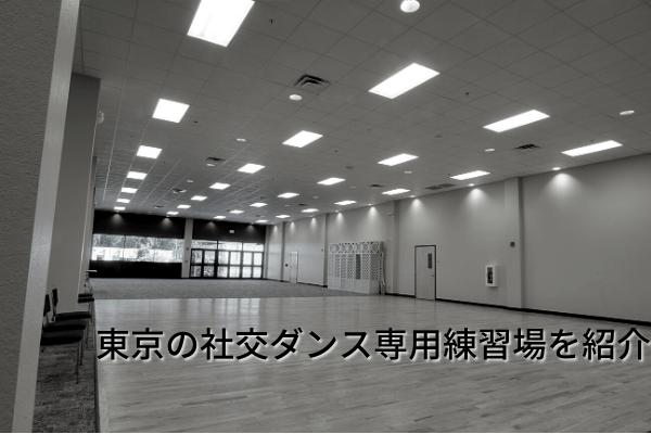 東京の社交ダンス専用練習場を紹介