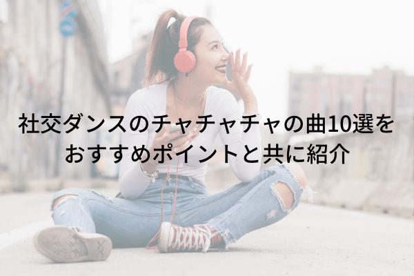 社交ダンスのチャチャチャの曲10選をおすすめポイントと共に紹介