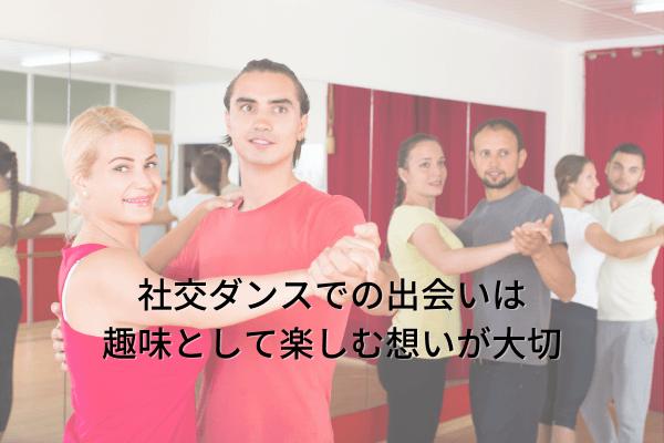 社交ダンスでの出会いは趣味として楽しむ想いが大切