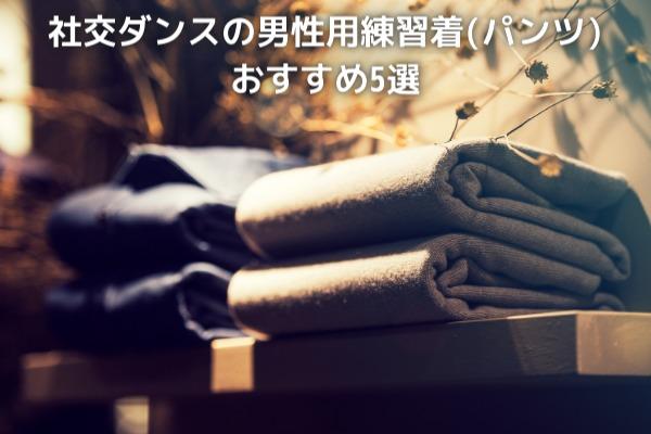 【カテゴリ別】社交ダンスの男性用おすすめ練習着(トップス編)