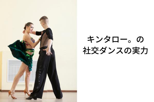 キンタロー。社交ダンス実力