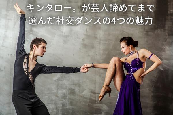 社交ダンス4つの魅力