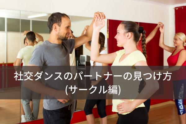 社交ダンスのパートナーの見つけ方(サークル編)