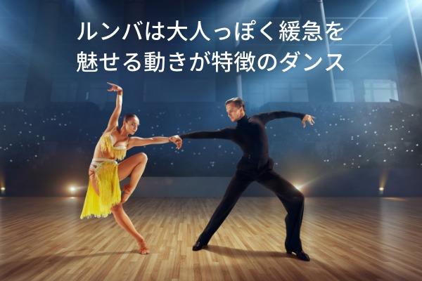 ルンバは大人っぽく緩急を魅せる動きが特徴のダンス