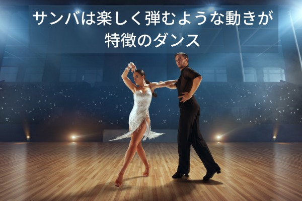 サンバは楽しく弾むような動きが特徴のダンス
