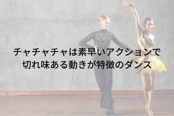 チャチャチャは素早いアクションで切れ味ある動きが特徴のダンス