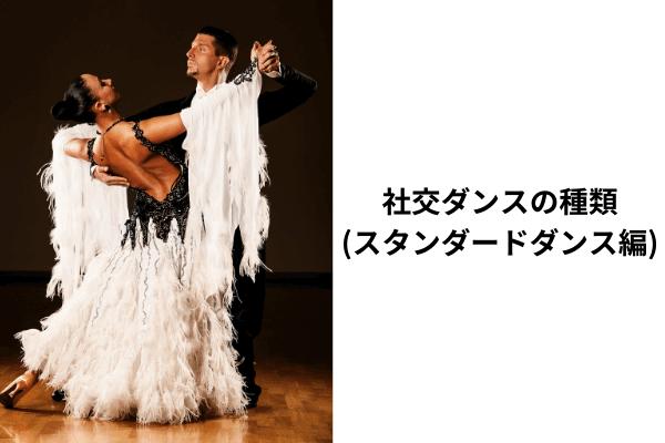 社交ダンスの種類(スタンダードダンス編)