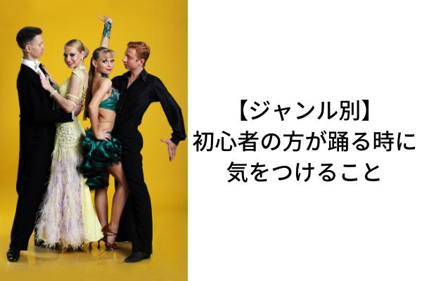 【ジャンル別】初心者の方が踊る時に気をつけること