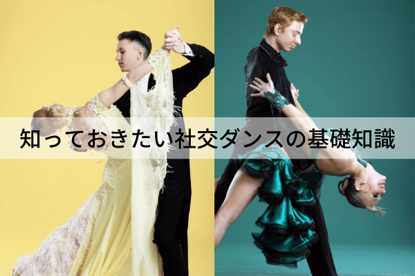 知っておきたい社交ダンスの基礎知識