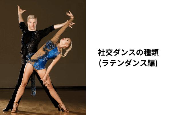 社交ダンスの種類(ラテンダンス編)