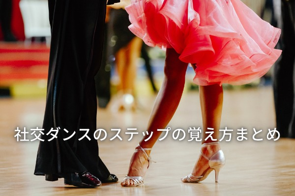 社交ダンスのステップの覚え方まとめ