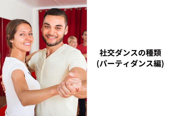 社交ダンスの種類(パーティダンス編)
