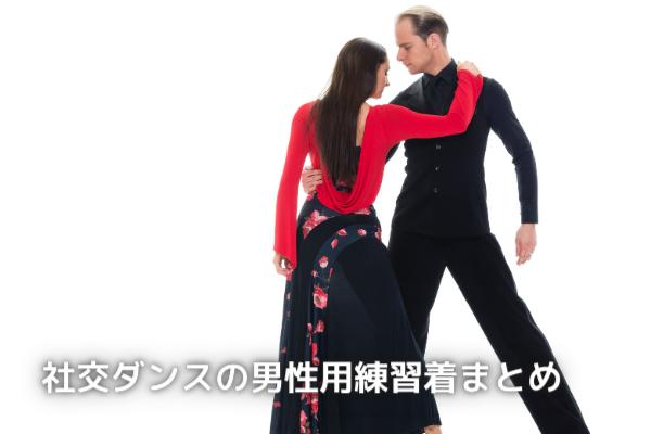 社交ダンス男性練習着まとめ