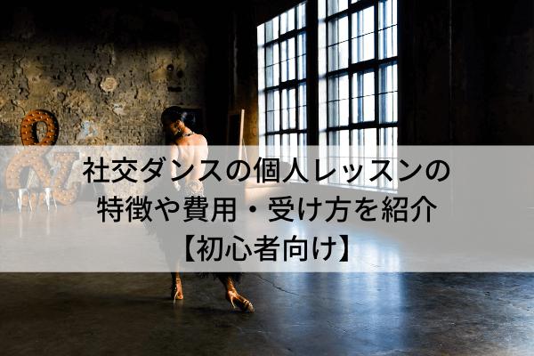 社交ダンスの個人レッスンの特徴や費用・受け方を紹介【初心者向け】