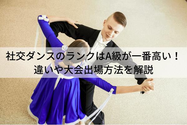社交ダンスのランクはA級が一番高い!違いや大会出場方法を解説