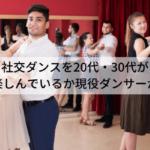 社交ダンスを20代・30代がどう楽しんでいるか現役ダンサーが紹介