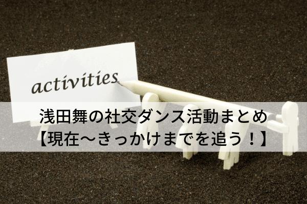 浅田舞の社交ダンス活動まとめ【現在〜きっかけまでを追う!】