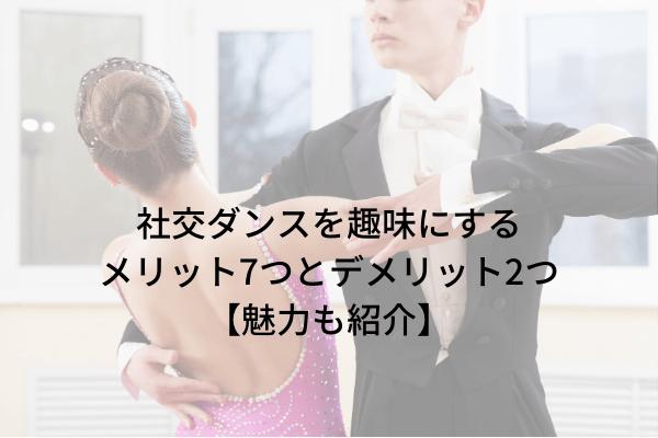 社交ダンスを趣味にするメリット7つとデメリット2つ【魅力も紹介】
